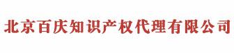 北京商标注册公司_商标注册代理机构